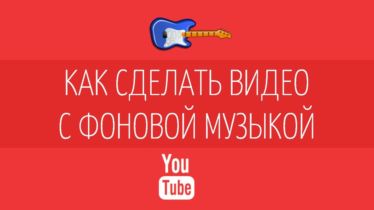 Для музыку видео 10 минут на фоновую