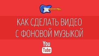 Как сделать видео с фоновой музыкой? | Программа Редактор Видео Мовави(Как на видео наложить музыку? Используйте Редактор Видео Мовави! Попробуйте бесплатно! http://www.movavi.ru/videoeditor/?utm..., 2016-01-21T13:08:17.000Z)