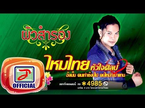 ผัวสำรอง - ไหมไทย หัวใจศิลป์ [OFFICIAL Audio]