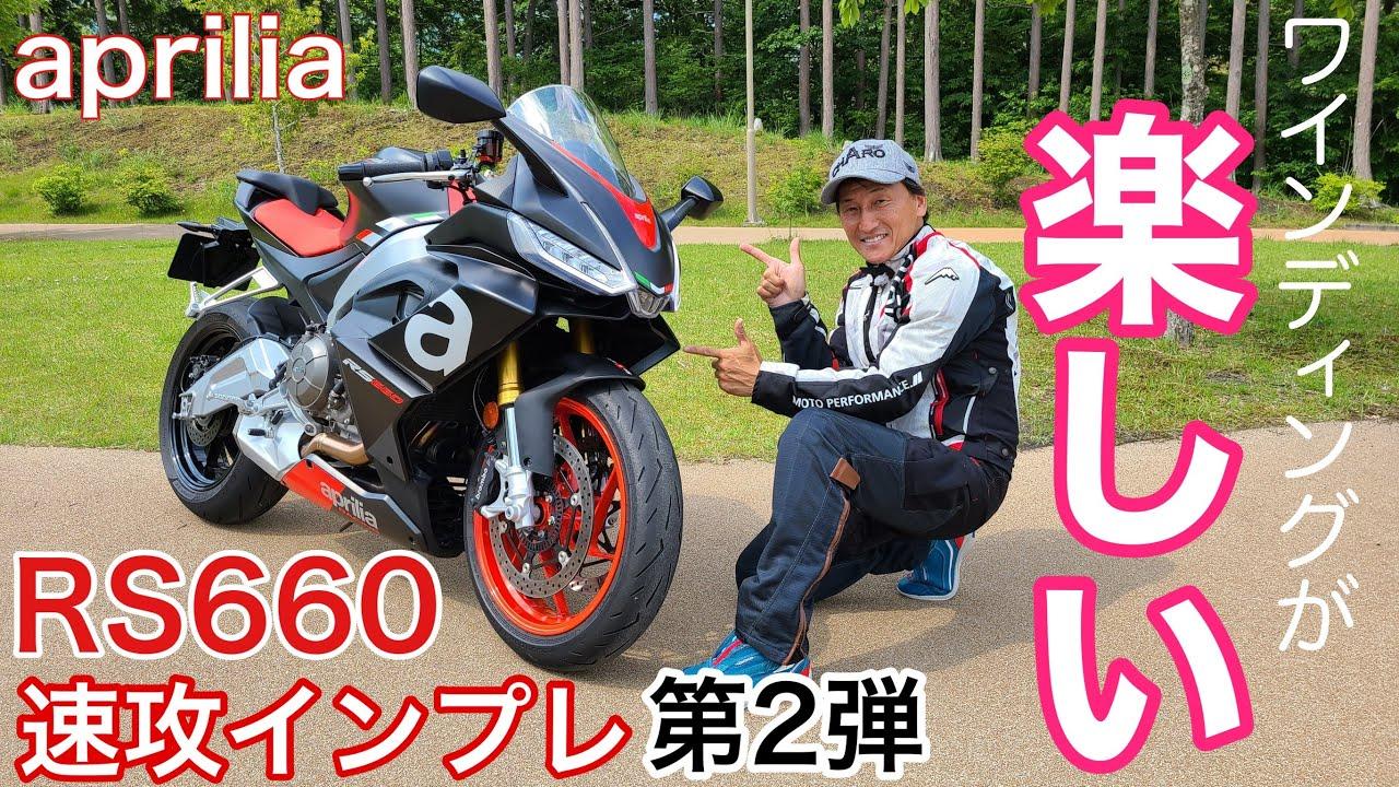 まるでVツインの鼓動感!ミドルクラススーパースポーツaprilia RS660|丸山浩の速攻インプレ