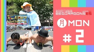 Hiroshima Train Game [#2] ヒロシマトレインゲーム【月-Mon/BEGIRAGONSES】