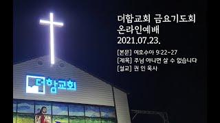 2021년 7월 23일 더함교회 금요기도회