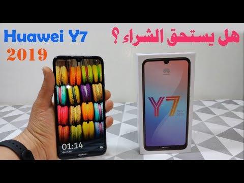 مراجعة هاتف هواوي Huawei Y7 Prime 2019