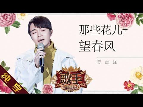 【纯享版】吴青峰 《那些花儿 + 望春风》《歌手2019》第9期 Singer EP9【湖南卫视官方HD】