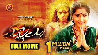 Mallamma Full Movie | 2019 Telugu Full Movies | Sony | Thagubothu Ramesh | Bhavani HD Movies