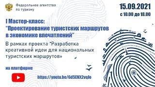 Мастер-класс I. День 1. Проектирование туристских маршрутов в экономике впечатлений