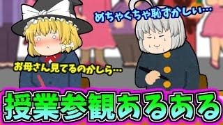 【ゆっくり茶番】授業参観あるある!!