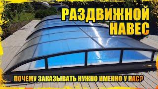 видео Анодирование:  анодированный алюминий в изготовлении павильонов для бассейнов.