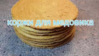 Коржи для торта медовик