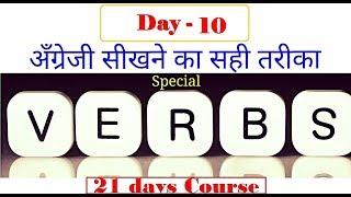 Special ENGLISH VERBS [PART - 10] | 21 Video Sessions {क्रिया Kriya} English Grammar ( हिन्दी में )