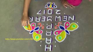 Happy new Year 2017 Rangoli designs with dots /Butterfly happy new year kolam designs