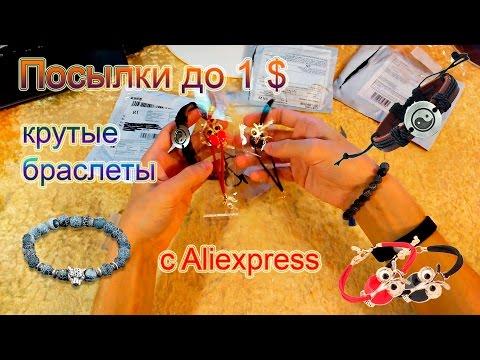 3 Посылки до 1$ с Aliexpress. Браслеты из натуральных камней купить. Кожаный Браслет инь янь | цена