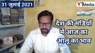 31 जुलाई 2021/ देश की मंडियों में आज का आलू का भाव / Potato price today in India