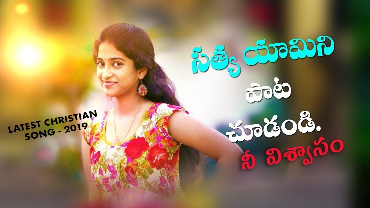 నీ విశ్వాసం Super Hit Song Yamini |Ky.Ratnam\Rajnana\David Varma\Jesus Song New Telugu God Songs