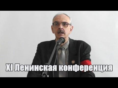 Ленин о завоевании, укреплении и удержании рабочим классом своего господства. И.М.Герасимов