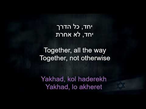 Yakhad - IDF Band (cover Of Milk And Honey) - Hebrew Song With Transliteration