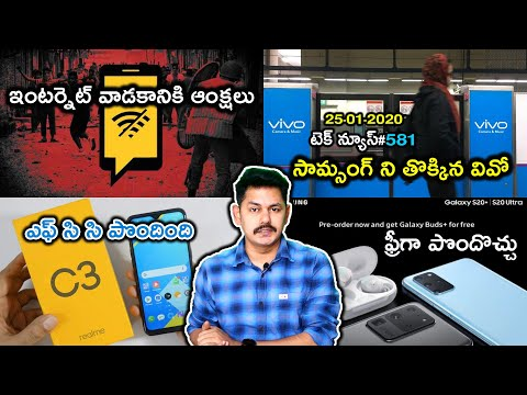 Telugu TechNews 581: Internet Shutdown, India Passes US To Become Second Largest Smartphone Market