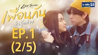 Love Songs Love Series ตอน เพื่อนกันวันสุดท้าย EP.1 [2/5]