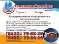 25 09 17 РАБОТА В УЛЬЯНОВСКЕ Телевизионная Биржа Труда 3