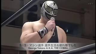 VOICE OF THE COBRA#5 〜引退する戦友  S・S・マシン選手へ〜