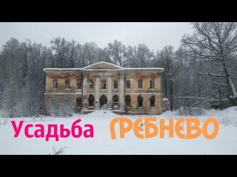 Прогулки в заброшенной усадьбе Гребнево