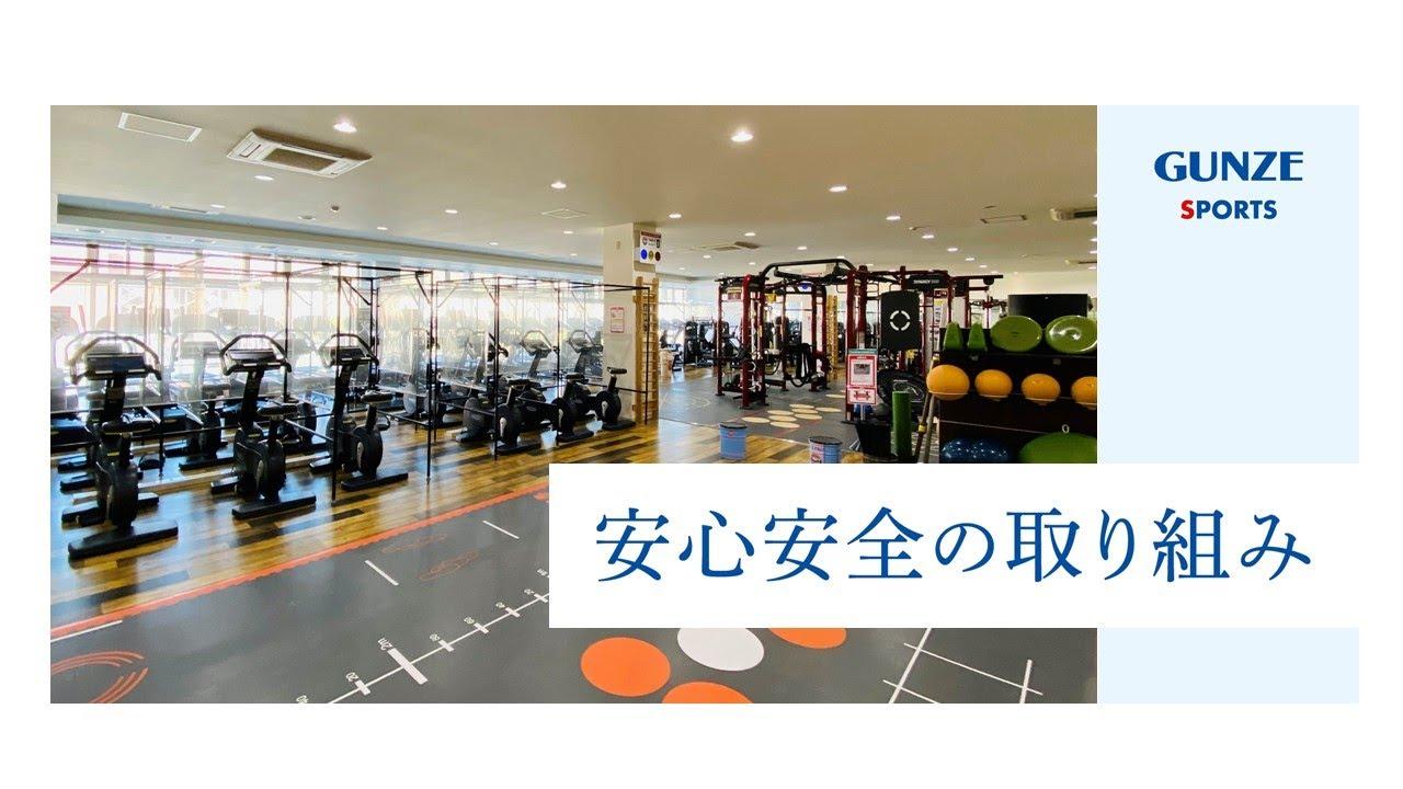 スポーツ 祇園 グンゼ プログラム │