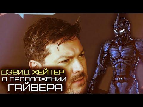 Дэвид Хейтер про новый фильм о Гайвере (Комик Кон 2018)