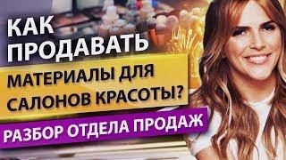 Как продавать материалы для салонов красоты? Как настроить продажи в магазине для в салонов красоты?