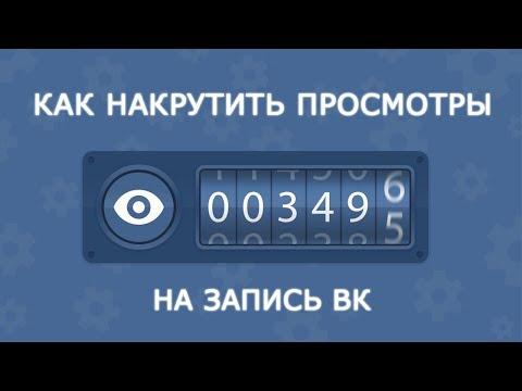 Накрутка лайков и подписчиков Вконтакте, Instagram