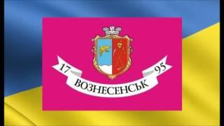 Гімн міста Вознесенська