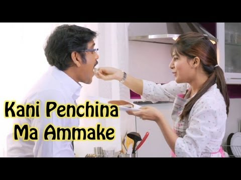 Manam Movie - Kani Penchina Ma Ammake Video Song -Nagarjuna,Naga Chaitanya,Samantha,Shreya