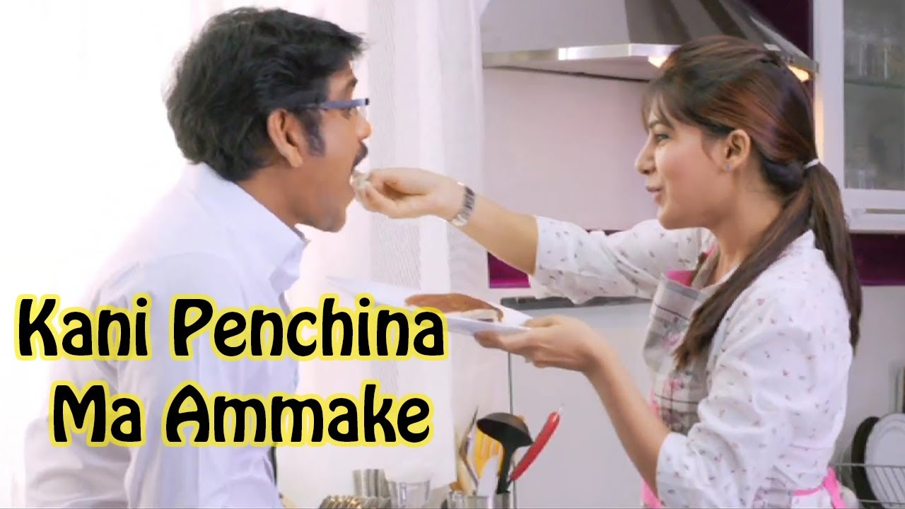 kani penchina ma ammake song lyrics free download