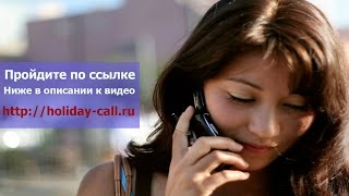 Телефонные приколы и розыгрыши по телефону.Оператор покидает Вас