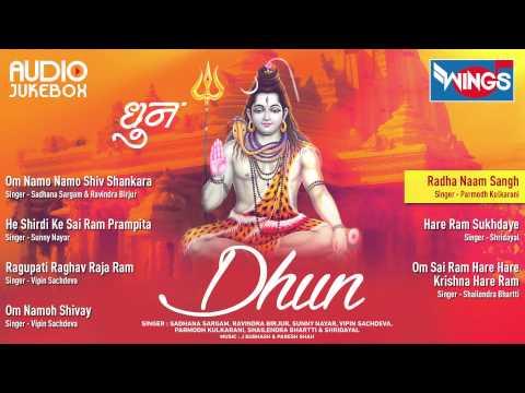 भगवान शिव भजन | ॐ नमः शिवाय | रघुपति राघव राजा राम | हिंदी भजन