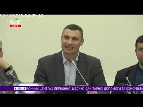 Телеканал Київ: 05.12.18 Столичні телевізійні новини 08.00