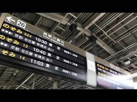 新大阪駅(大阪市淀川区西中島)【ホームメイト・リサーチ ...