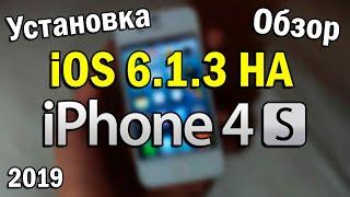 iOS 6.1.3 на iPhone 4S в 2019 году. Установка и небольшой обзор