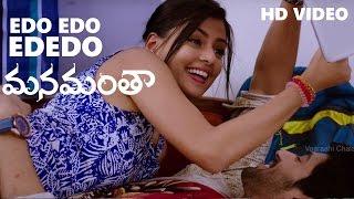 Edo Edo Ededo Video Song | Manamantha Movie | Mohanlal, Gautami, Chandra Sekhar Yeleti