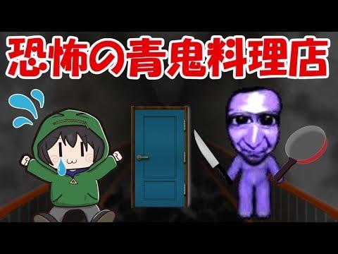 【青鬼物語第1話】注文の多い青鬼料理店。