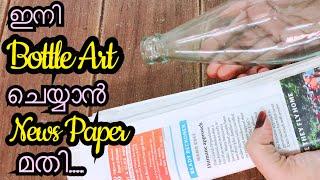 News paper Bottle Art | News paper Craft Ideas | Home Decor | Best Out Of Waste | Waste Craft ideas
