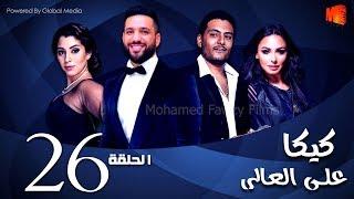 مسلسل كيكا علي العالي l بطولة حسن الرداد و أيتن عامر l الحلقة 26