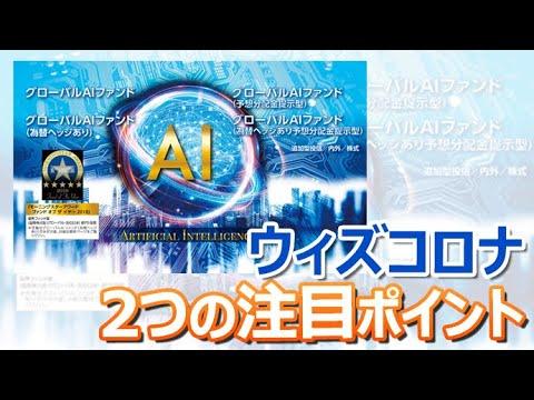 Ai グローバル
