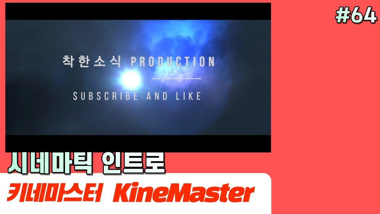 키네마스터 시네마틱 인트로  만들기 | Kinemaster CINEMATIC INTRO Tutorial | 초보자를 위한 영상펴집64편