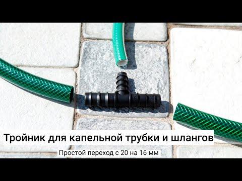 Тройник Presto-PS - надежное соединение. Капельная трубка и садовый шланг, как соединить?