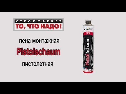 Пена пистолетная KIMTEC 750 мл. - Москва полиуретановая монтажная пена купить в Москве