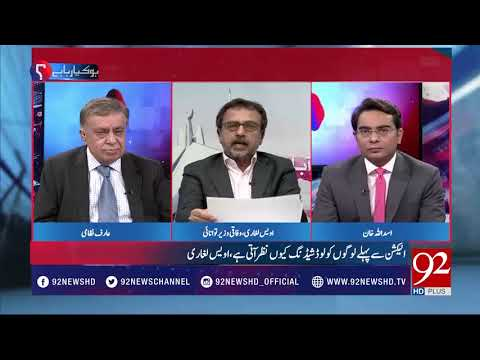 Unpaid electric bills lead to load shedding | Awais Leghari | Minister for Power| 24 April 2018