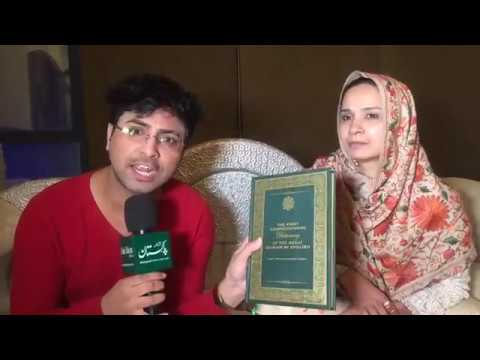 Pakistani Blind in One Eye Professor Prepared Comprehensive Dictionary of Quran