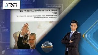 برنامج الصفحة الأولى | خارطة طريق أمريكية تثير انتقادات فلسطينية | حلقة 2017.9.10