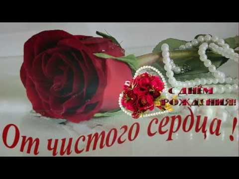 Очень красивое и задушевное поздравление с Днем Рождения женщине - Лучшие видео поздравления в ютубе (в высоком качестве)!