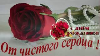 Очень красивое и задушевное поздравление с Днем Рождения женщине